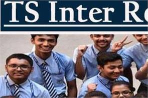 tsbie intermediate 1st and 2nd year result 2020 available online