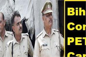 bihar police constable pet admit card released here s direct link