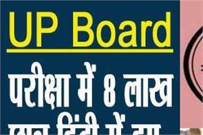 up board exams 7 97 lakh students fail in hindi