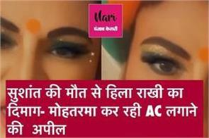 rakhi sawant shared video on sushant singh rajput death