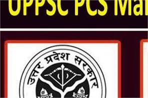 uppsc pcs mains 2018 results declared 2669 candidates pass