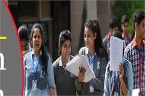 up board 10th 12th result 2020 possibility check passing marks