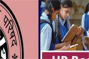 up board 10th 12th class result 2020 date released