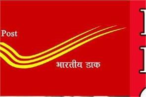 india post gds recruitment 2020 3262 vacancies available