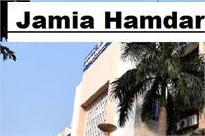 jamia hamdard admissions 2020 ug  pg registration process starts