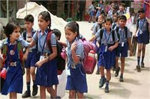school can be reopen in kashmir in june
