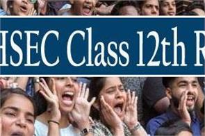 assam hs result 2020 ahsec class 12th result 2020 declared toppers list here