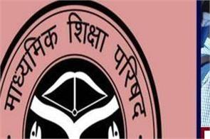 up board 12th result 2020 practical exams conducted on june 9 10