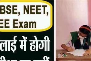 pending board exams neet jee may not be held in july