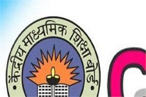 cbse board exam results top court approves assessment scheme