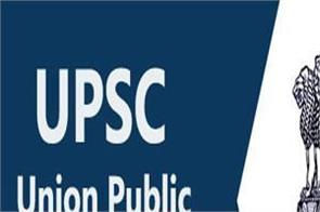 upsc revised calendar 2020 dates for civil services other exams released