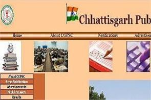 chhattisgarh state services prelim result 2019 released