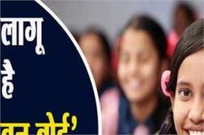 one nation one board plea in sc seeks common syllabus for students