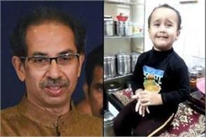 uddhav thackeray spoke to girl who scolded parents for social distancing