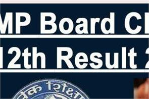 mp board class 10th 12th result 2020 likely to be declared this week