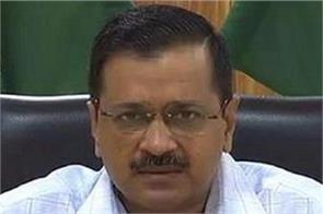 arvind kejriwal said lg oeder wil bel implemented in delhi