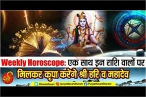 weekly-horoscope-14th-june-to-20th-june-in-hindi