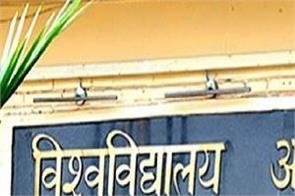 top 100 indian universities to start online courses ugc chairman