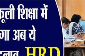 hrd ministry releases roadmap for ncert 2020 21 amid corona