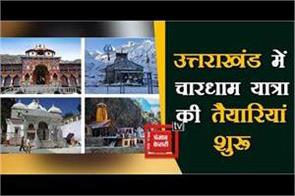 preparations begin for chardham yatra in uttarakhand