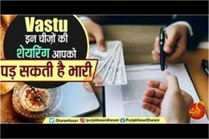vastu tips in hindi about sharing these things