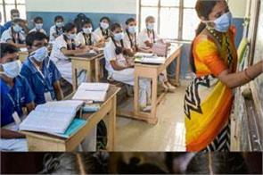 school syllabus for 2020 21 likely to be reduced