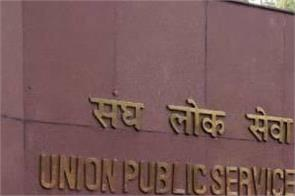 pcs mains 2019 exam to be conducted in august