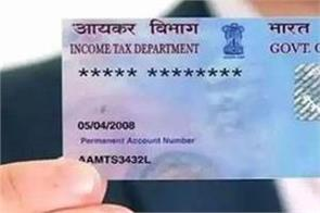 last chance to complete this work related to pan card