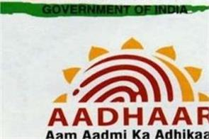 uidai gave this important information about aadhar card