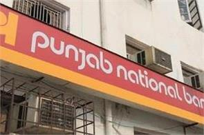 pnb customers shocked bank cuts interest on savings account