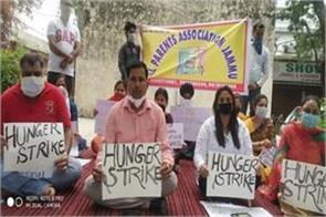 parents starts chain hunger strike against private schools in jammu
