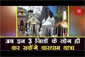 now local devotees will be able to visit chardham