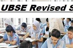 ubse board exams 2020 remaining subjects to be conducted from june 20