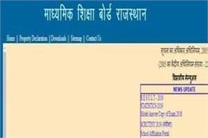 rbse 10th 12th admit card 2020 class 10 and 12 pending exams admit card