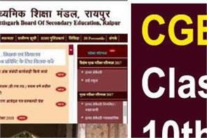cgbse 10th 12th result 2020 to declare next week