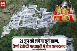 change in the time of vaishno devi arti