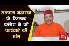 congress demands action against satpal maharaj
