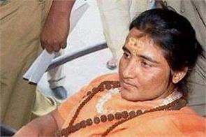 pragya thakur says everything was ruined because of congress