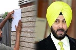 navjot sidhu problems increased police put notice outside the house