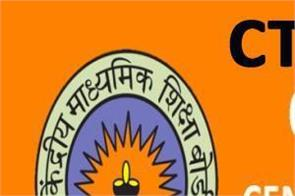 ctet exam date 2020 no changes announced by cbse for exam date yet
