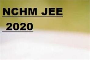 national testing agency again postponed nchm jee 2020