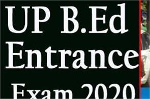 lucknow university allows change in exam centre for up b ed jee 2020