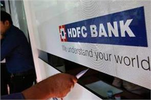 hdfc bank reduced interest on loan home loan will be lower installment
