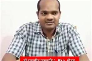 fake anamika shukla mainpuri who came for counseling in 2019 bsa gonda