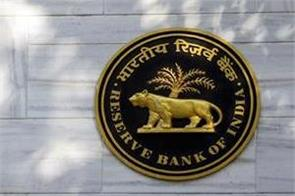 rbi announced creation of payments infrastructure development fund