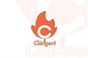 chingari  app to fight tiktok so far 5 lakh people have done the download