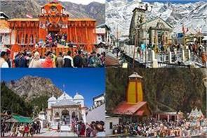 only such devotees will be able to see daily in all four dham