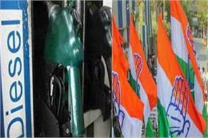 congress to protest nationwide against rising prices of petrol and diesel