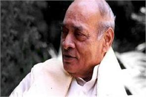 tribute  on the birth centenary of former prime minister narasimha rao