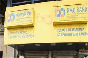 pmc bank wadhawan s bail application rejected court said crime is serious